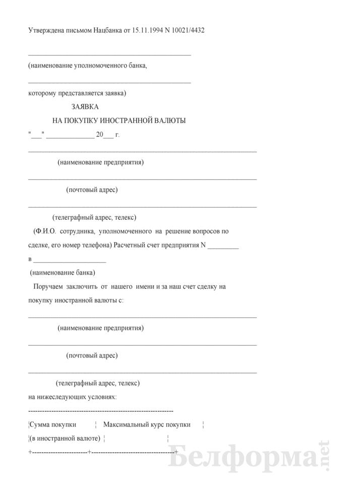Заявка на покупку иностранной валюты. Страница 1