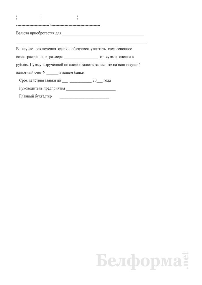 Заявка на покупку иностранной валюты. Страница 2