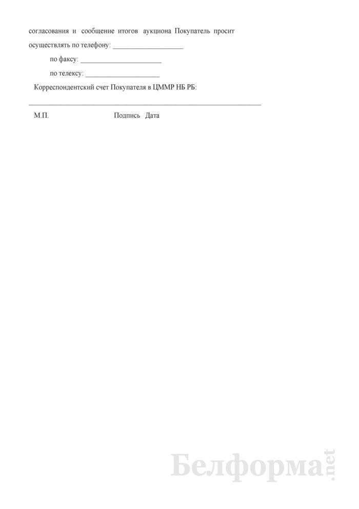 Заявка на получение кредита. Форма № 1. Страница 2