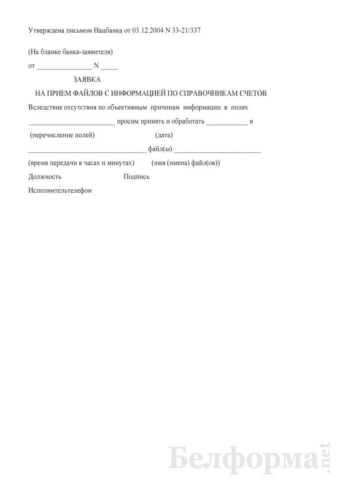 Заявка на прием файлов с информацией по справочникам счетов. Страница 1
