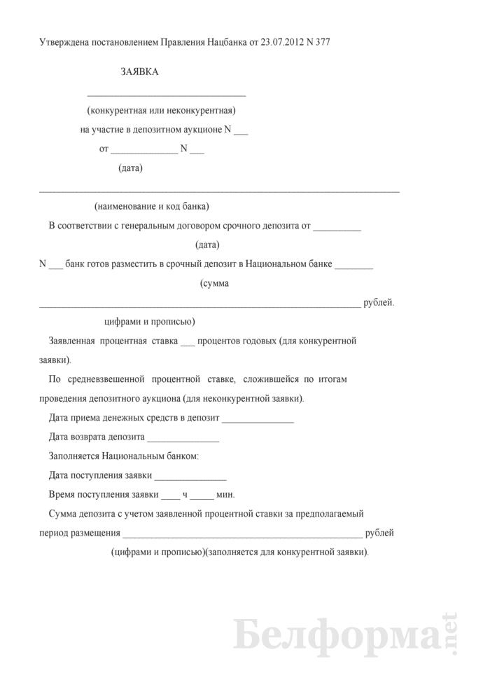 Заявка на участие в депозитном аукционе. Страница 1