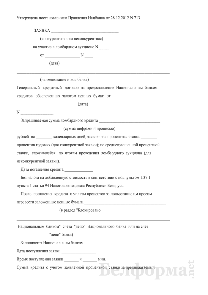 Заявка на участие в ломбардном аукционе. Страница 1