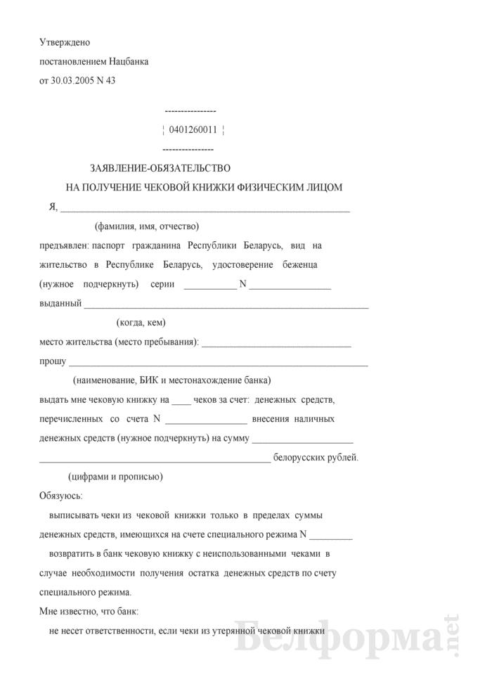 Заявление-обязательство на получение чековой книжки физическим лицом. Страница 1
