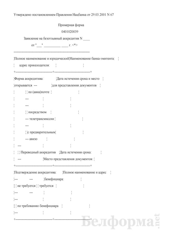 Заявление на безотзывный аккредитив. Форма № 0401020039. Страница 1
