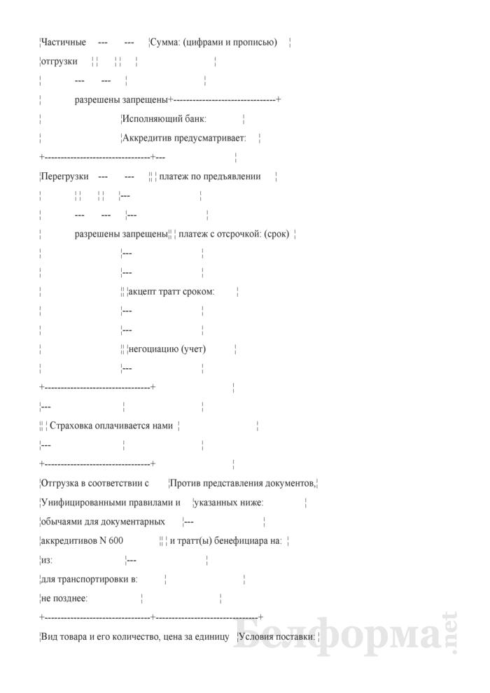 Заявление на безотзывный аккредитив. Форма № 0401020039. Страница 2