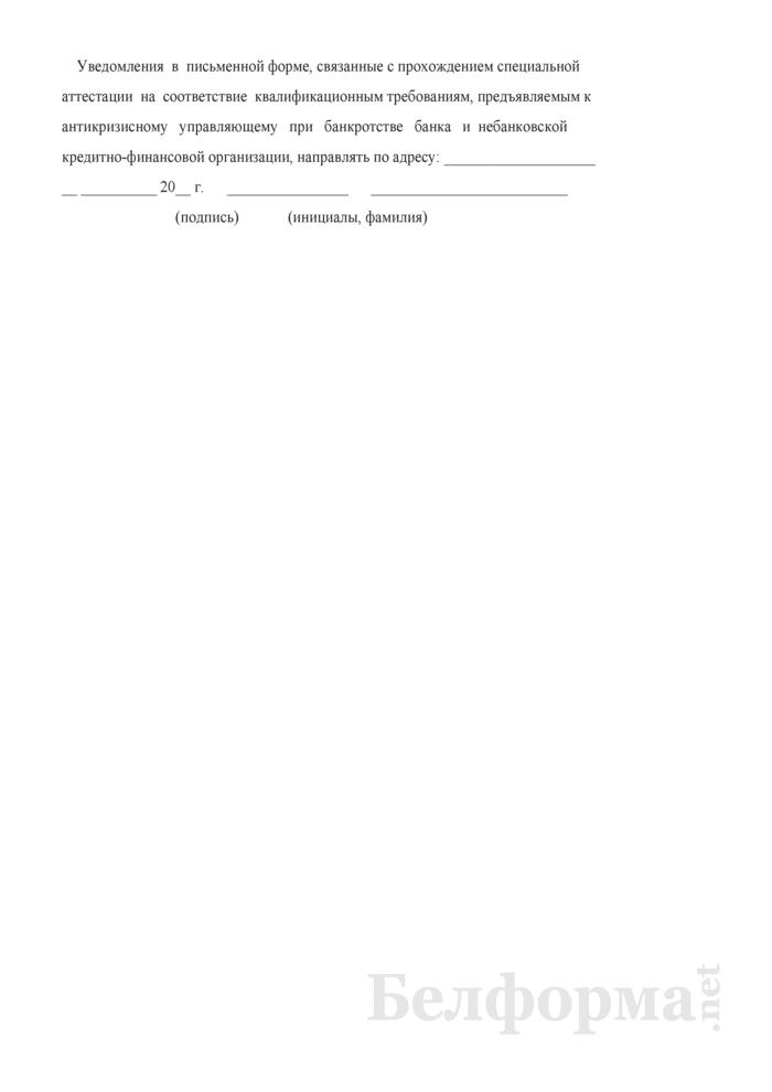Заявление на допуск к прохождению специальной аттестации на соответствие квалификационным требованиям. Страница 2