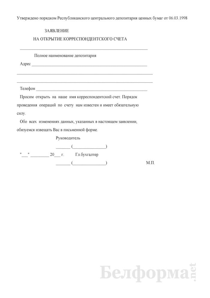 Заявление на открытие корреспондентского счета. Страница 1