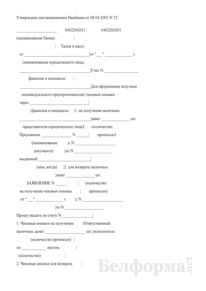 Заявление на получение чековых книжек. Форма № 0402260201. Страница 1