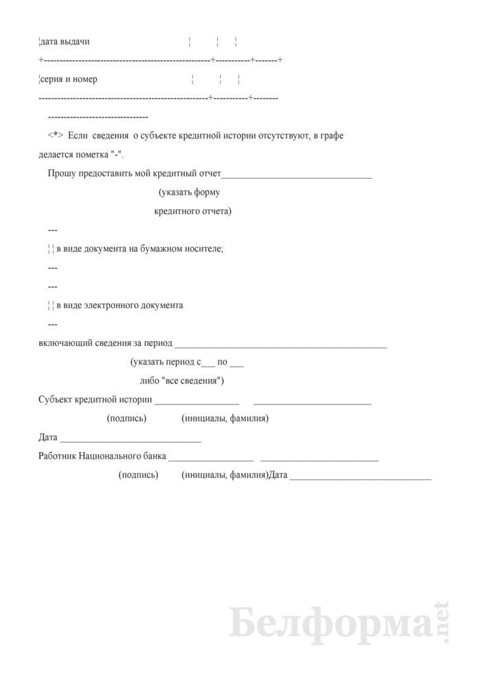 Заявление на получение кредитного отчета (физическое лицо). Страница 2