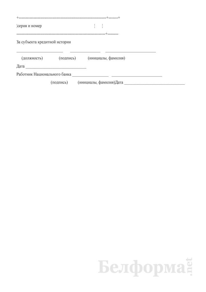 Заявление на получение кредитного отчета (юридическое лицо либо иностранная организация, не являющаяся юридическим лицом). Страница 4