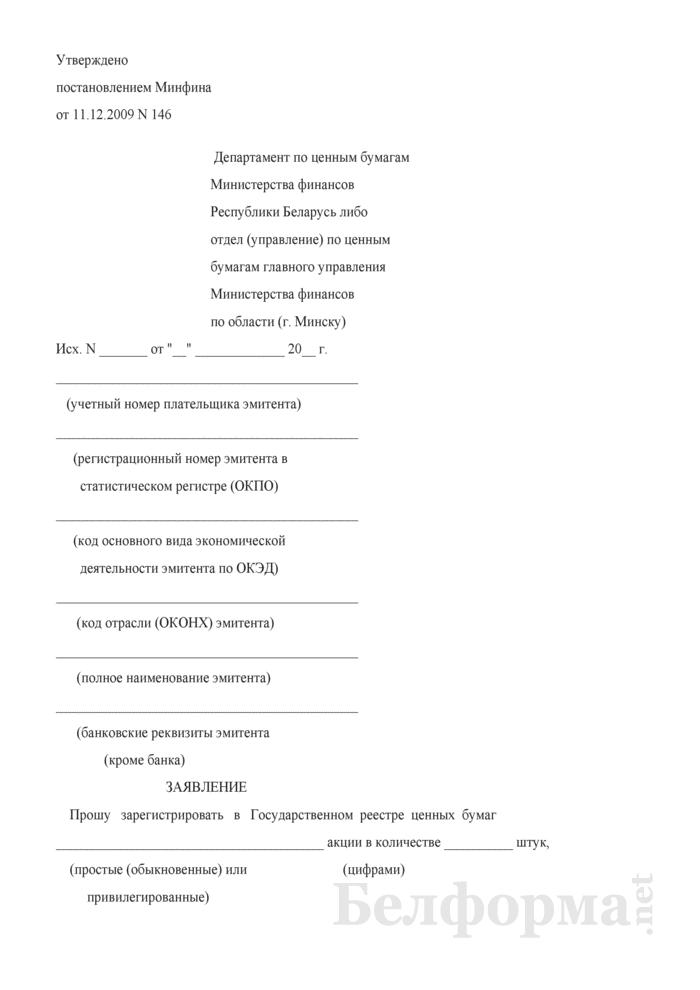Заявление на регистрацию в Государственном реестре ценных бумаг акций. Страница 1