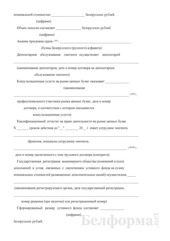 Заявление на регистрацию в Государственном реестре ценных бумаг акций. Страница 2