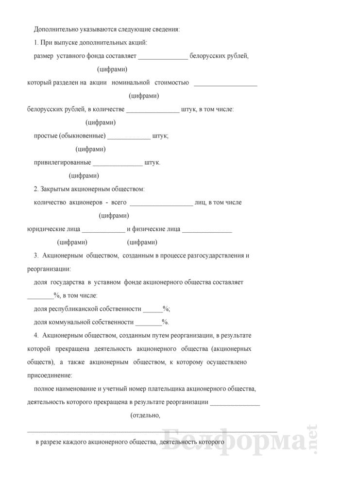 Заявление на регистрацию в Государственном реестре ценных бумаг акций. Страница 3