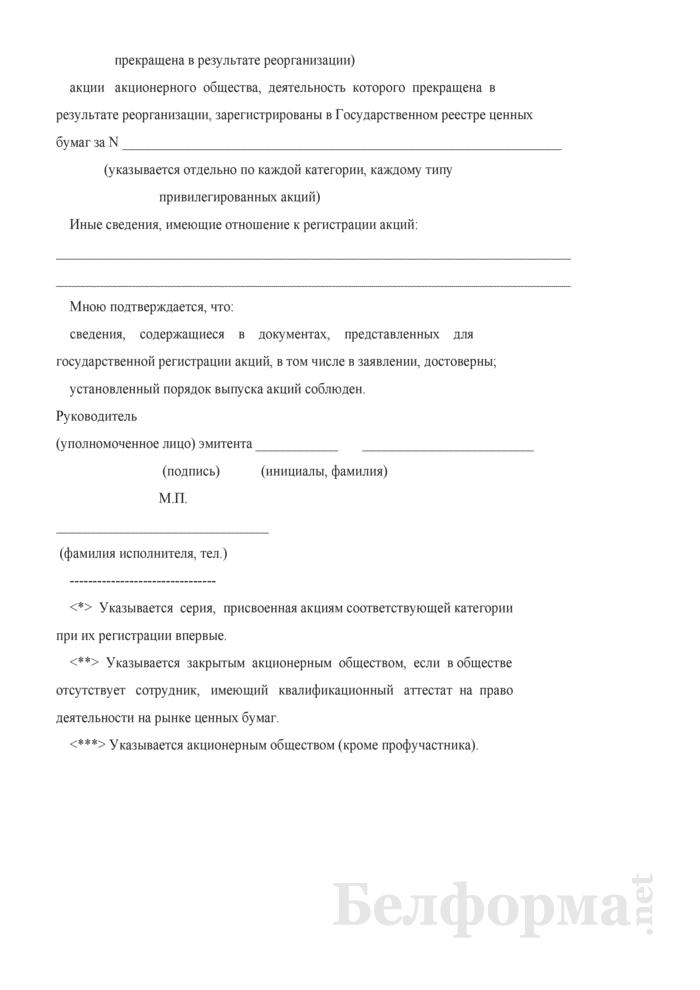 Заявление на регистрацию в Государственном реестре ценных бумаг акций. Страница 4