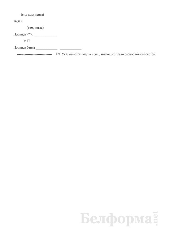 Заявление на снятие наличной иностранной валюты. Форма № 0402260224. Страница 2