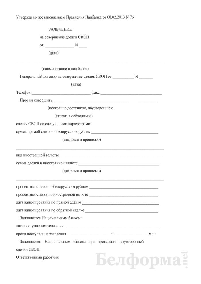 Заявление на совершение сделки СВОП (Форма). Страница 1