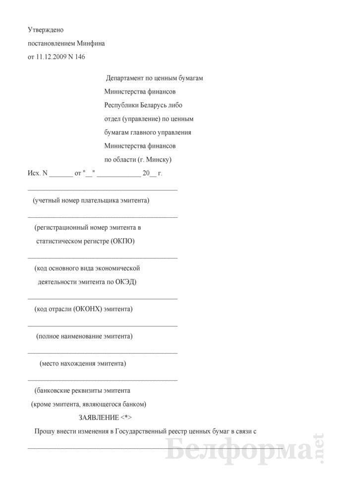 Заявление на внесение изменений в Государственный реестр ценных бумаг. Страница 1
