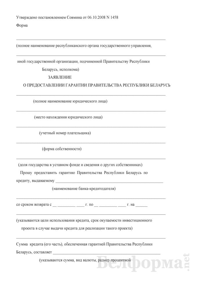 Заявление о предоставлении гарантии Правительства Республики Беларусь. Страница 1