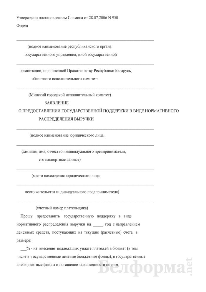 Заявление о предоставлении государственной поддержки в виде нормативного распределения выручки. Страница 1