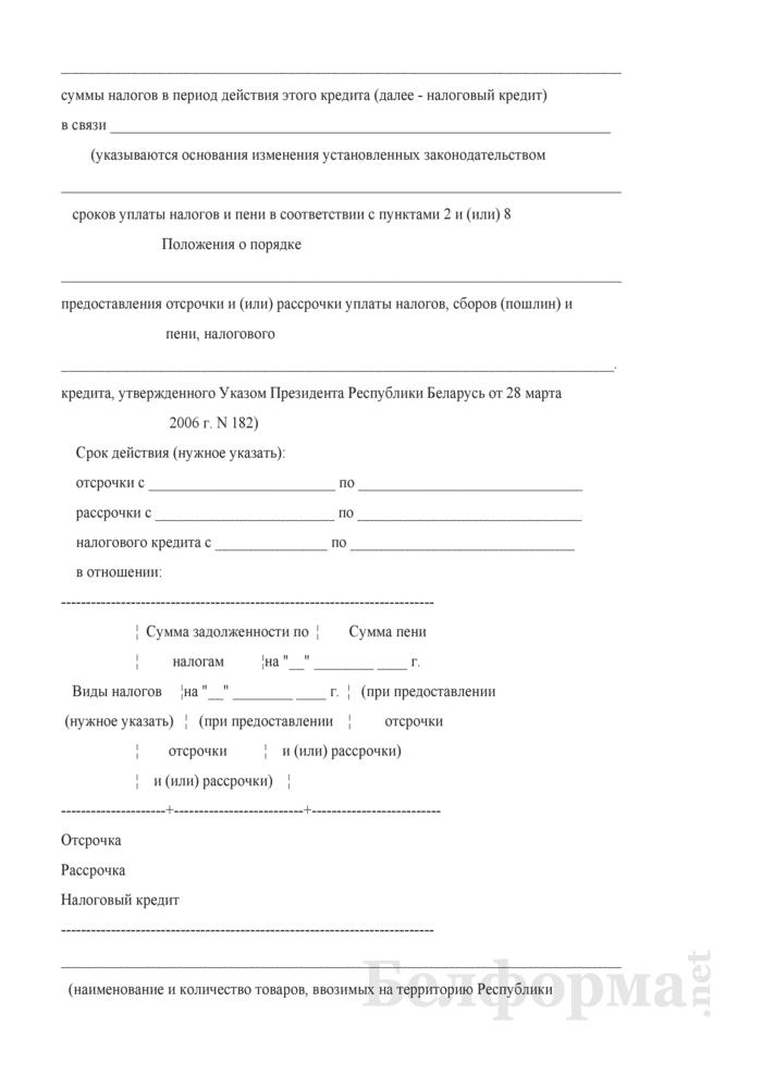 Заявление о предоставлении государственной поддержки в виде отсрочки и (или) рассрочки, налогового кредита. Страница 2