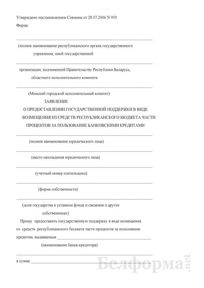 Заявление о предоставлении государственной поддержки в виде возмещения из средств республиканского бюджета части процентов за пользование банковскими кредитами. Страница 1