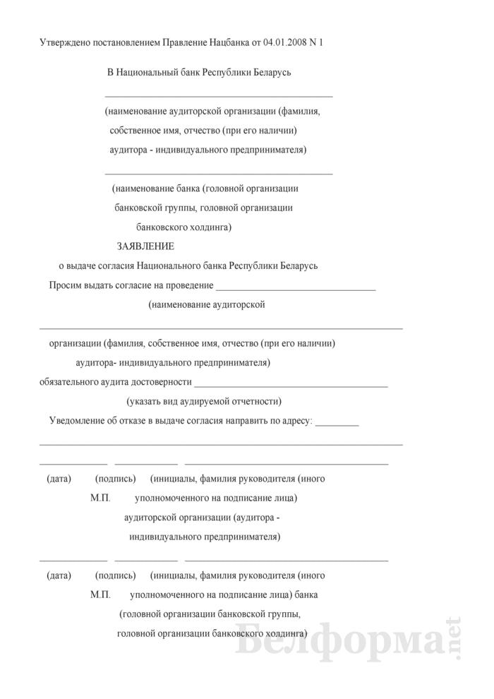Заявление о выдаче согласия Национального банка Республики Беларусь. Страница 1