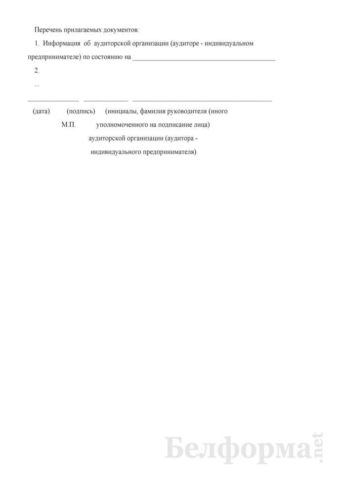 Заявление о выдаче согласия Национального банка Республики Беларусь. Страница 2