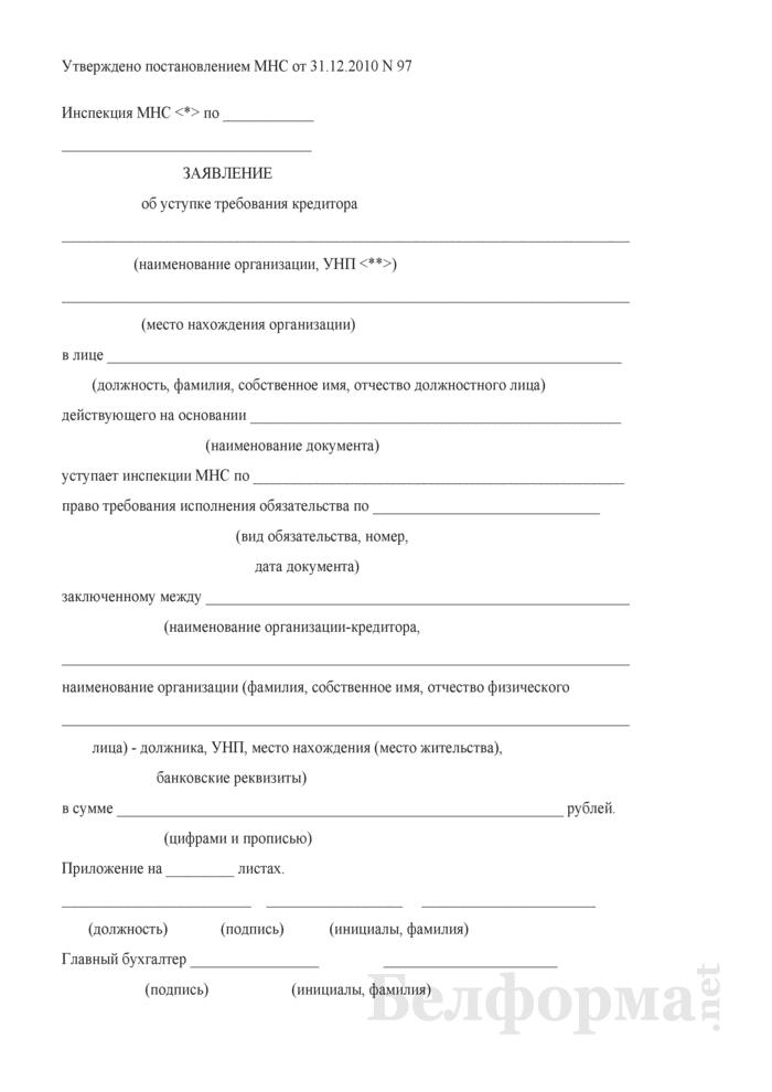 Заявление об уступке требования кредитора. Страница 1