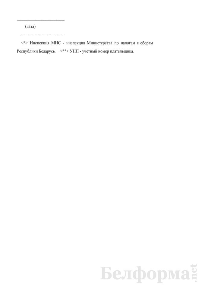 Заявление об уступке требования кредитора. Страница 2