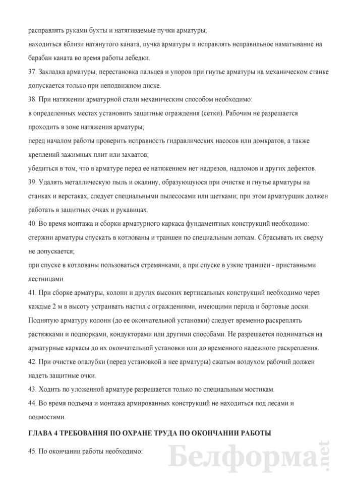 Типовая инструкция по охране труда для арматурщика. Страница 6
