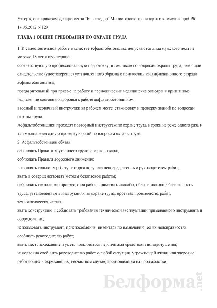 Типовая инструкция по охране труда для асфальтобетонщика. Страница 1