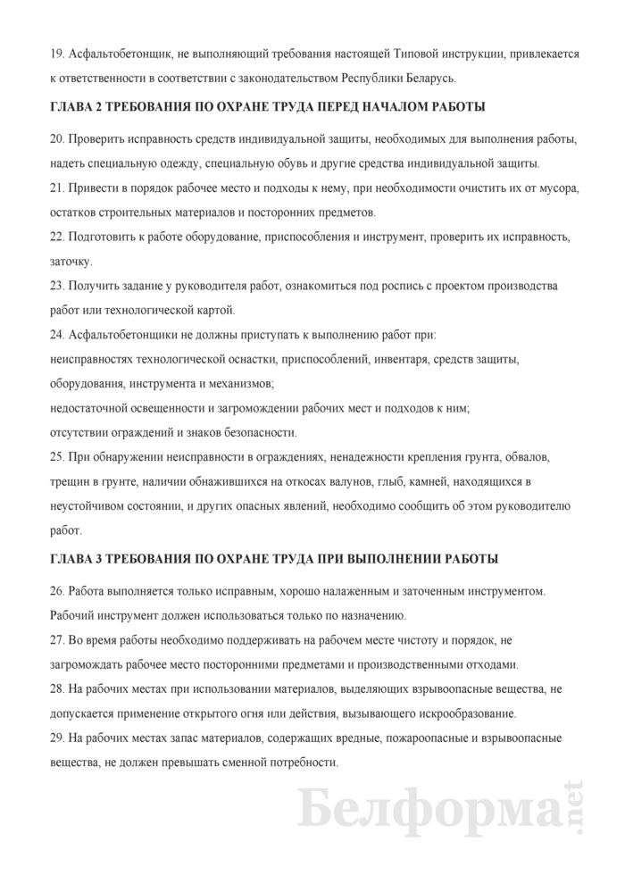 Типовая инструкция по охране труда для асфальтобетонщика. Страница 4