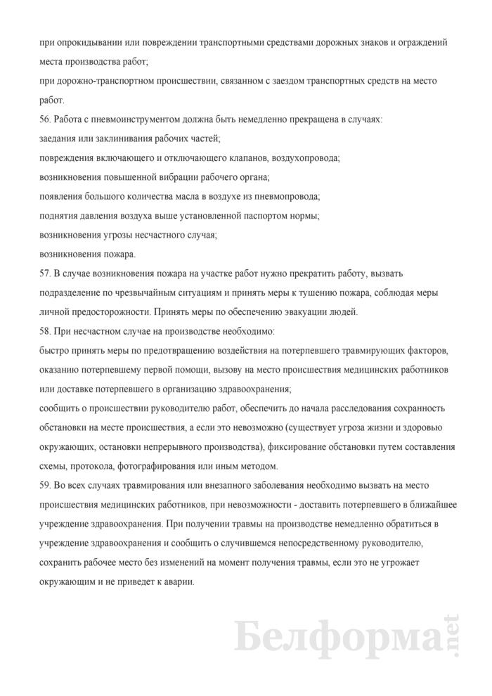 Типовая инструкция по охране труда для асфальтобетонщика. Страница 8