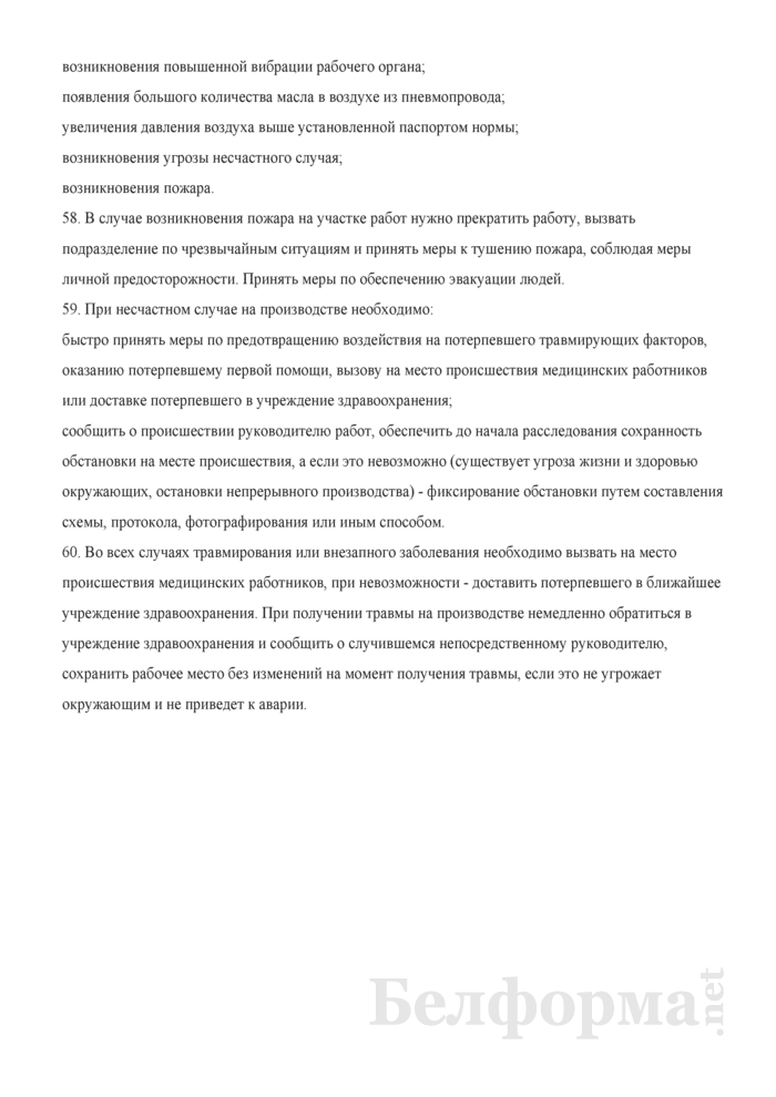 Типовая инструкция по охране труда для дорожного рабочего. Страница 9