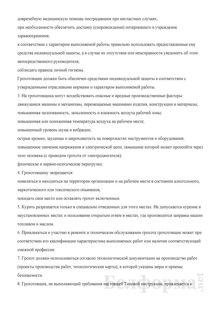 Типовая инструкция по охране труда для грохотовщика. Страница 2
