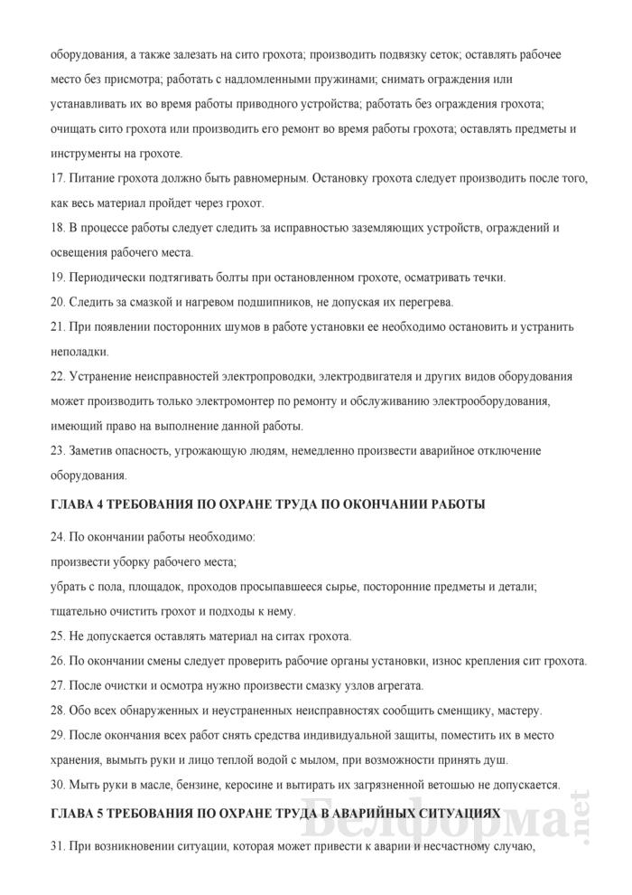 Типовая инструкция по охране труда для грохотовщика. Страница 4