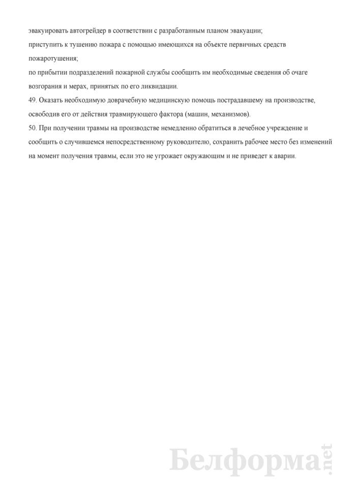 Типовая инструкция по охране труда для машиниста автогрейдера. Страница 7