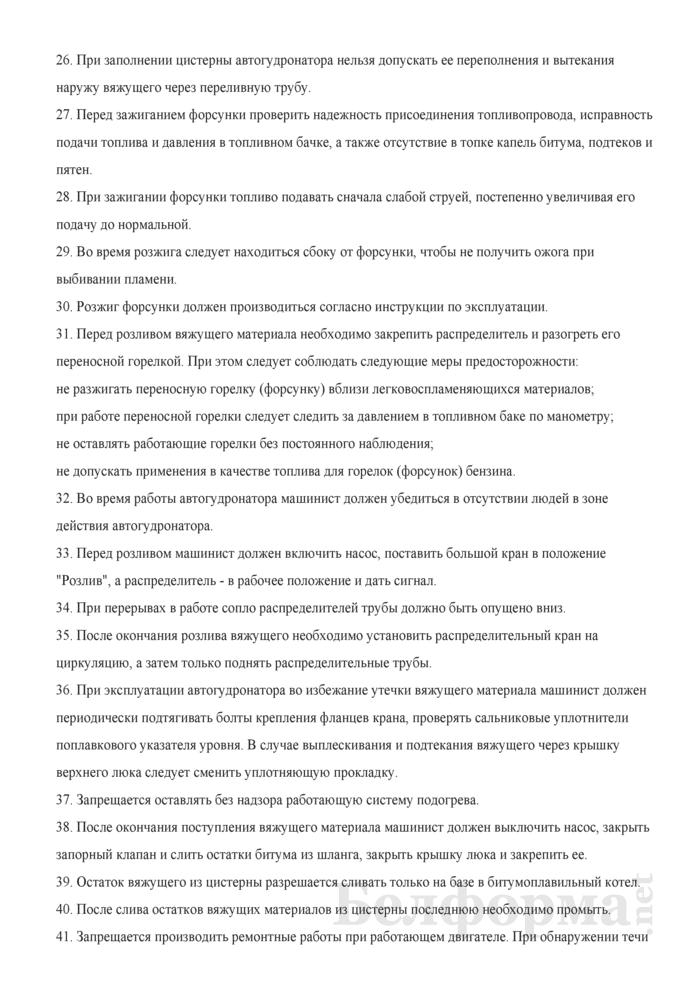 Типовая инструкция по охране труда для машиниста автогудронатора. Страница 5