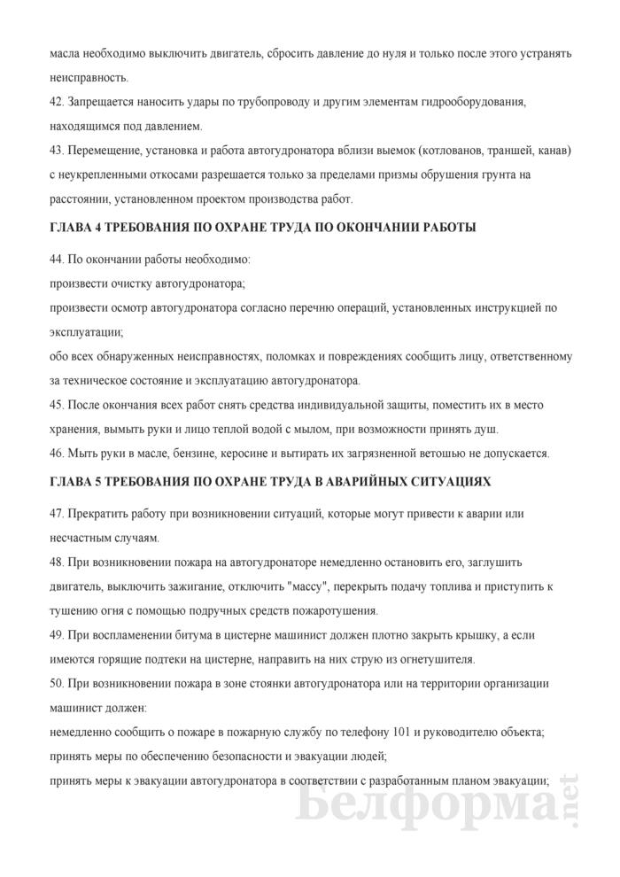 Типовая инструкция по охране труда для машиниста автогудронатора. Страница 6