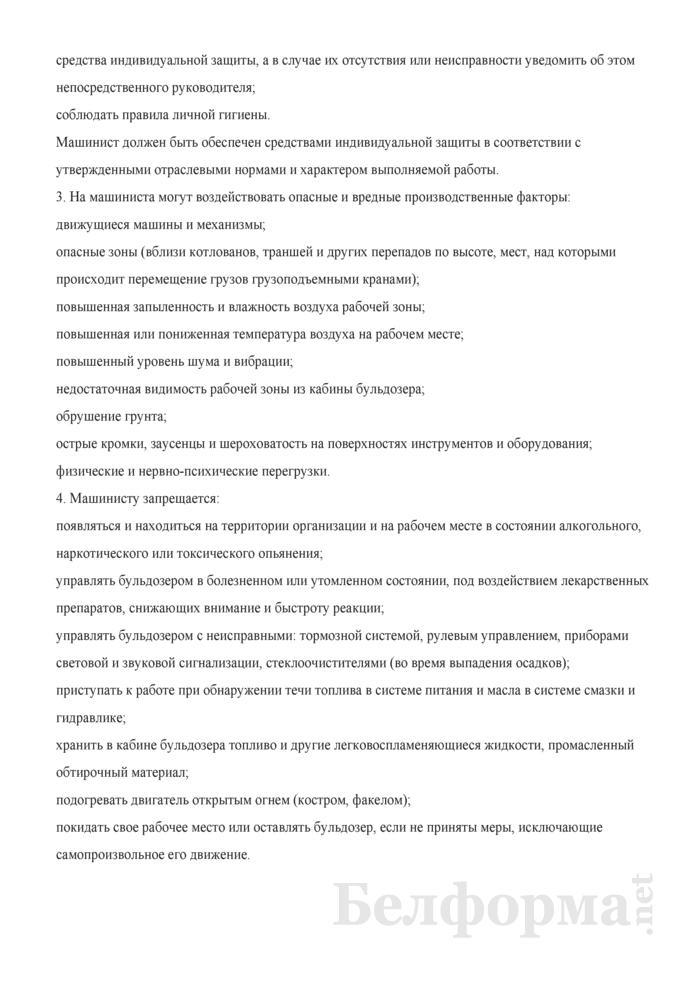 Типовая инструкция по охране труда для машиниста бульдозера. Страница 2