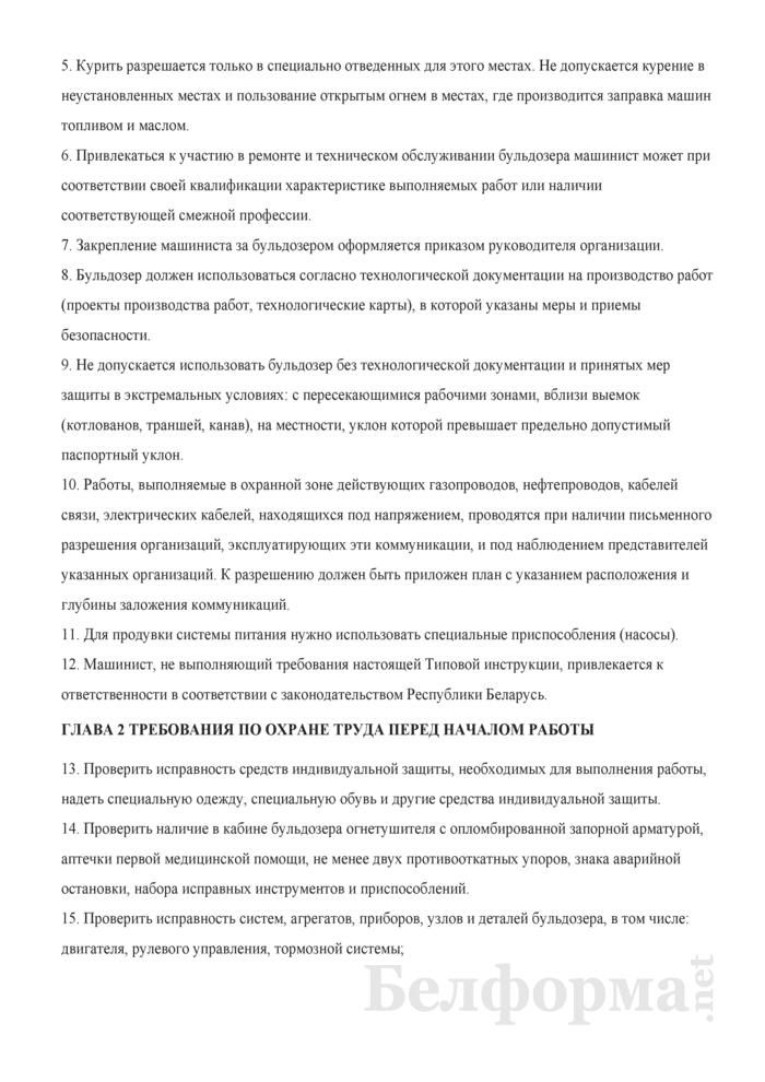 Типовая инструкция по охране труда для машиниста бульдозера. Страница 3