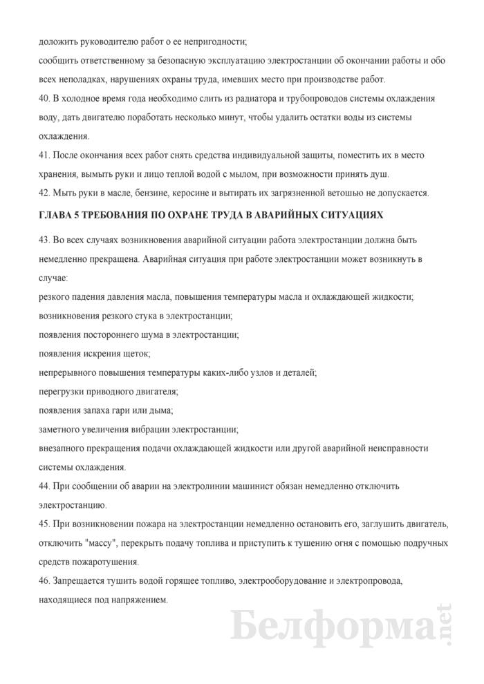 Типовая инструкция по охране труда для машиниста электростанции передвижной. Страница 7