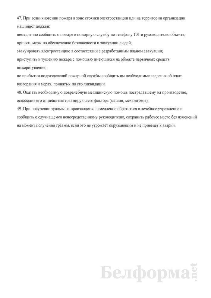 Типовая инструкция по охране труда для машиниста электростанции передвижной. Страница 8