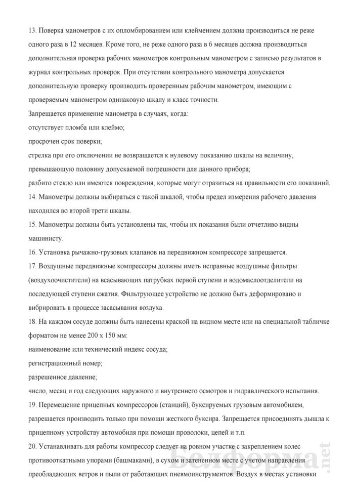 Типовая инструкция по охране труда для машиниста компрессора передвижного. Страница 4