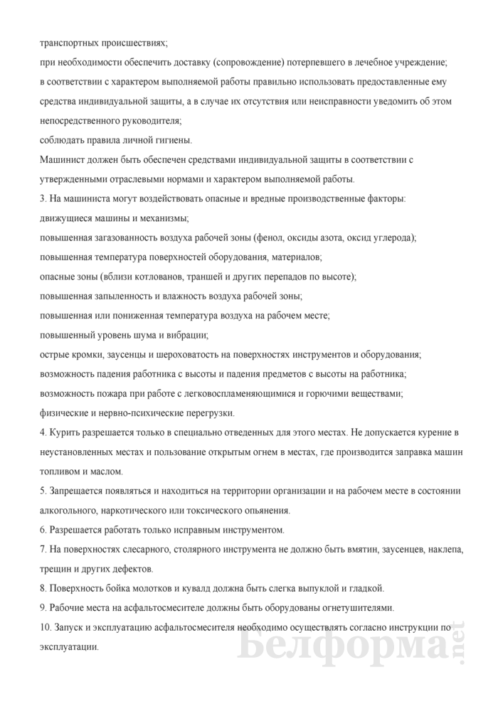 Типовая инструкция по охране труда для машиниста смесителя асфальтобетона передвижного. Страница 2