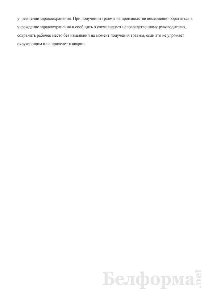 Типовая инструкция по охране труда для машиниста смесителя асфальтобетона передвижного. Страница 7