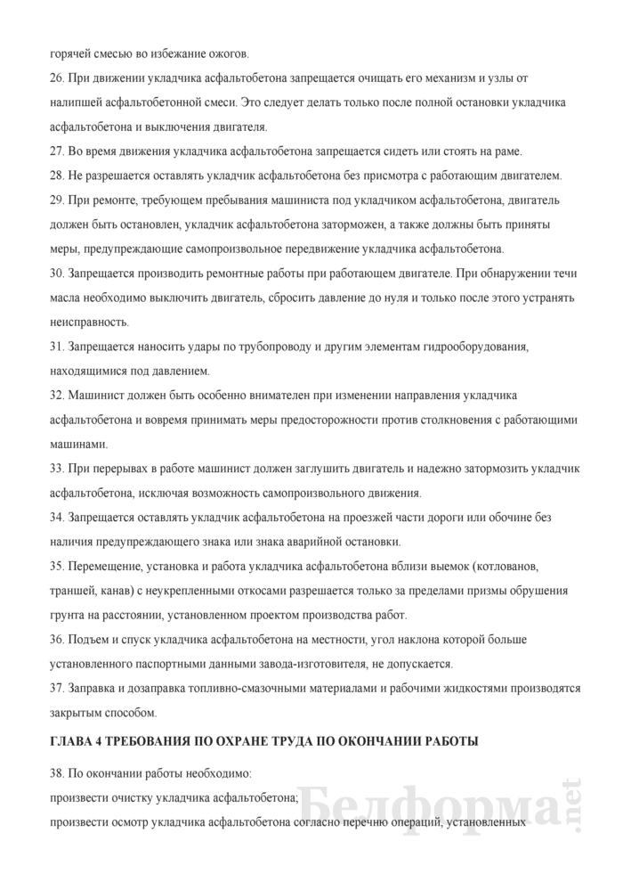 Типовая инструкция по охране труда для машиниста укладчика асфальтобетона. Страница 5