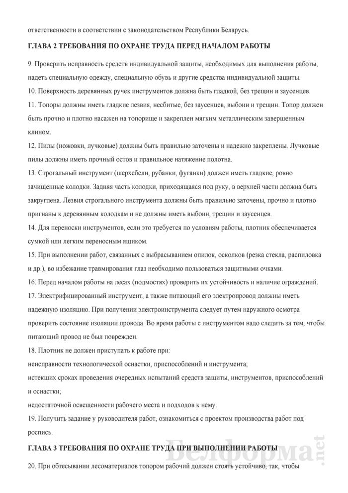 Типовая инструкция по охране труда для плотника. Страница 3