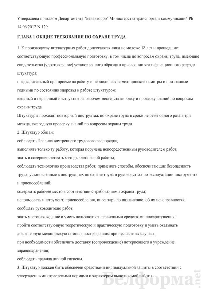 Типовая инструкция по охране труда для штукатура. Страница 1