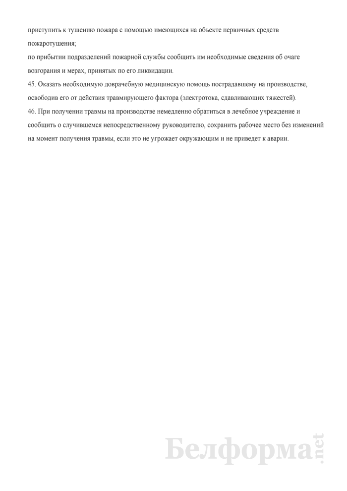 Типовая инструкция по охране труда для стропальщика. Страница 10